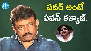 RGV's Definition of Power | RGV About Power | Ramuism 2nd Dose | iDream Telugu Movies - IDREAMMOVIES