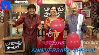 Babai Hotel 14th November 2018 Promo - G.V.Narayana,Rakesh - ETV Abhiruchi Anniversary Special - MALLEMALATV