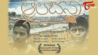AALOCHANA   Latest Telugu Short Film 2017   Directed by Avinash Svah   #TeluguShortFilms - YOUTUBE