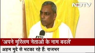 यूपी सरकार के मंत्री बोले- शहरों के बदले अपने मुस्लिम नेताओं का नाम बदले बीजेपी - NDTVINDIA