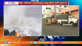 Pethai Cyclone Updates | Pethai Cyclone NDRF And SDRF Team Deployed in coastal districts | iNews - INEWS
