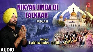 Nikyan Jinda Di Lalkaar I LAKHWINDER LALLI, Punjabi Devotional Song I New Latest Full Audio Song - TSERIESBHAKTI