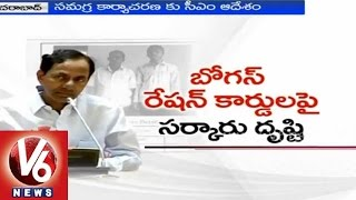 Telangana government elimnates bogus ration cards and provides new cards - V6NEWSTELUGU