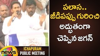 YS Jagan Excellent Speech About Palasa Cashew Nuts | Jagan Praja Sankalpa Yatra | Mango News - MANGONEWS