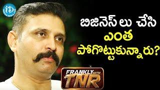 బిజినెస్ లు చేసి ఎంత పోగొట్టుకున్నారు? - Actor Rohith ||Frankly With TNR||Talking Movies With iDream - IDREAMMOVIES