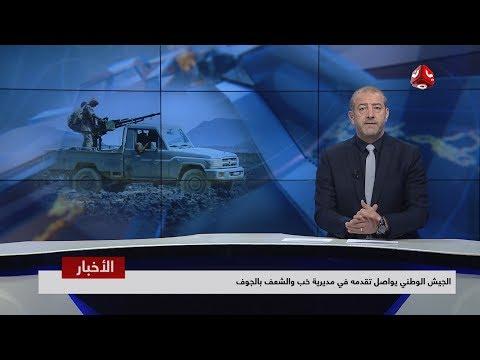 نشرة اخبار الحادية عشر مساء | 19 - 02 - 2019 | تقديم هشام جابر | يمن شباب