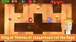 King of Thieves - новая игра от создателей Cut the Rope - обзор от Game Plan