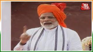 सबका साथ, सबका विकास, कोई भेदभाव नहीं, कोई मेरा-तेरा नहीं | PM Modi Independence Day Speech LIVE - AAJTAKTV
