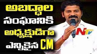 KCR Trying to Cheat People with Fake Words: Revanth Reddy || Telangana || NTV - NTVTELUGUHD