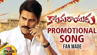 Katamarayudu Full Song With Lyrics | Pawan Kalyan | Shruti Haasan | Promotional Song | Mango Music - MANGOMUSIC