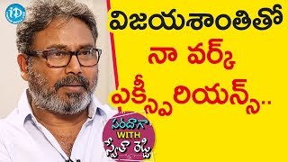 Fight Master Vijay About His Working Experience With Vijayashanthi | Saradaga With Swetha Reddy - IDREAMMOVIES
