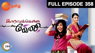 Kaatrukenna Veli : Episode 358 - 29th July 2014