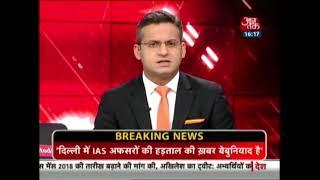 AAP करेगी Mandi House से प्रधानमंत्री आवास की ओर प्रस्थान, BJP कर रही ज़बरदस्त विरोध | Breaking - AAJTAKTV