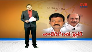 తాడికొండ ఫైట్ : Tadikonda TDP Leaders Group Politics Busted | TDP Activities Fight | CVR News - CVRNEWSOFFICIAL