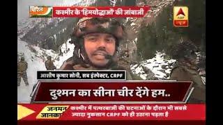 Bharat Mata Ki Jai: Report on bravery of CRPF soldiers standing at 9000 feet in Kashmir fo - ABPNEWSTV