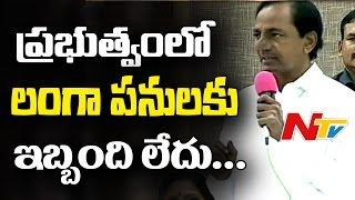 KCR about Government Work Structure || Telangana Farmers Meeting || NTV - NTVTELUGUHD