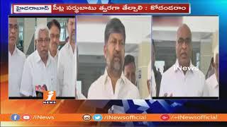 మహాకూటమి లో కుదిరిన సీట్ల ఒప్పందం |  Telangana Mahakutami Leaders Finalize Seats Sharing | iNews - INEWS