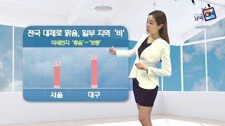 [날씨정보] 05월 24일 17시 발표