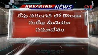 కొండా సురేఖ టిక్కెట్ పెండింగ్ : Konda Surekha to Join Congress Party?  | Warangal | CVR News - CVRNEWSOFFICIAL