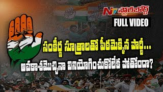 Can Congress Block BJP Strategies & Strengthen Before 2019 Elections? || Story Board Full - NTVTELUGUHD