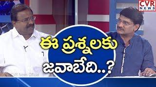 ఈ ప్రశ్నలకు జవాబేది?   Powerful Interview with BJP MLC Somu Veerraju   Full Episode   CVR Debate - CVRNEWSOFFICIAL
