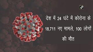 video : India में कुल 2,09,22,344 लोगों को लगाई गई Corona Vaccine