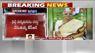 Telangana CM KCR's Sister Leelamma Passed Away |Hyderabad | CVR NEWS - CVRNEWSOFFICIAL