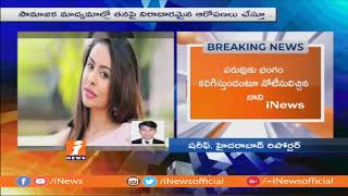 Hero Nani Sent Legal Notices To Sri Reddy Over His Comments on Him | iNews - INEWS