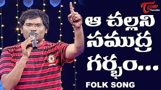 Aa Challani Samudra Garbam Song | Daruvu Telangana Folk Songs | TeluguOne - TELUGUONE