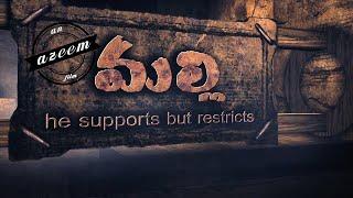 Malli Telugu Short Film // 9494989801 - YOUTUBE