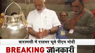 Morning Breaking: PM Modi plans to transform Varanasi into 'smart city' - ZEENEWS