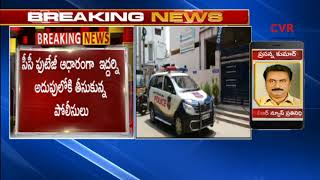 CCTV Footage: 15 Boys Escaped From Saidabad Juvenile Home | Breaking News in Hyderabad | CVR News - CVRNEWSOFFICIAL