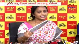AP TDP Leader Panchumarthi Anuradha Fires On YCP Party | CVR NEWS - CVRNEWSOFFICIAL