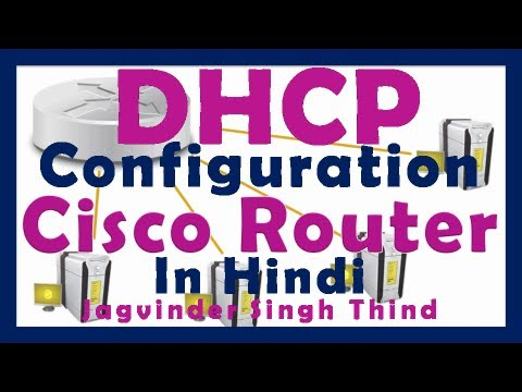 DHCP Server configuration on Cisco Router in Hindi
