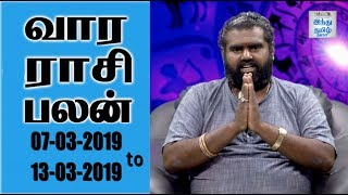 Weekly Tamil Horoscope From 19/07/2018 to 25/07/2018 | Tamil The Hindu