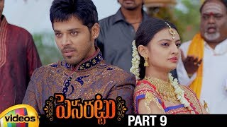 Pesarattu Telugu Full Movie HD | Nandu | Nikitha Narayan | New Telugu Movies | Part 9 | Mango Videos - MANGOVIDEOS
