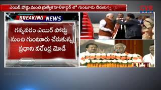 PM Modi In Andhra Pradesh LIVE Updates: PM Modi Guntur Public Meeting || Praja Chaitanya Sabha l CVR - CVRNEWSOFFICIAL
