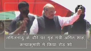 video : Home Minister Amit Shah ने कन्याकुमारी में किया Road Show
