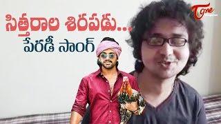 Sittharala Sirapadu Parody Song | TeluguOne - TELUGUONE
