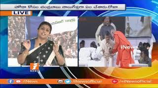 చంద్రబాబు దీక్ష చూసి ప్రజలు నవ్వుకుంటున్నారు | Roja Over Chandrababu Dharma Porata Deeksha | iNews - INEWS
