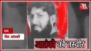 दिल्ली में जैश के 4 आतंकवादियों की आहट! - AAJTAKTV