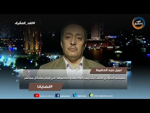 قضايانا | نبيل عبد الحفيظ: مليشيا الحوثي  قامت بتدريب كوادرها وعناصرها  في إيران بشكل مباشر