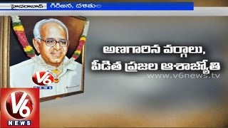 Late IAS Sankaran 80th Birth Day - V6NEWSTELUGU