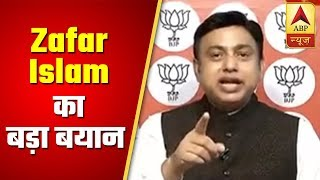 BJP Is A 'Party With Difference', Says Zafar Islam | ABP News - ABPNEWSTV