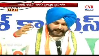 Congress Leader Navjot Singh Sidhu Speaks to Media at Gandhi Bhavan | CVR News - CVRNEWSOFFICIAL