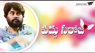 Vaddu Saroja || Telugu Short Film 2015 || Directed By Nagireddy Muchumari - YOUTUBE