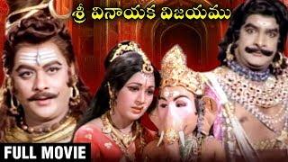 Shri Vinayaka Vijayam Full Length Telugu Movie | Krishnam Raju | Vanisri | Telugu Best Classic Movie - RAJSHRITELUGU
