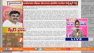 Chevella MP Konda Vishweshwar Reddy Gave Shock To TRS | Disputes With Mahender Reddy | iNews - INEWS