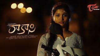 రాకాసి | RAKASI | Latest Telugu Short Film 2019 | By R. Santhosh | TeluguOne - TELUGUONE