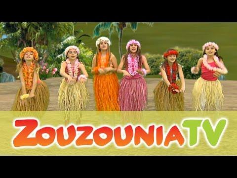 Ζουζούνια - Ακαντού (Official)